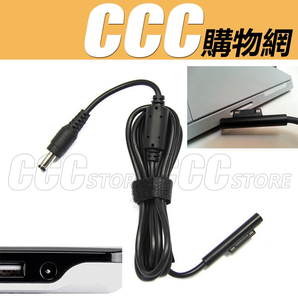 微軟Microsoft Surface Pro 3代4代12吋充電線平板電腦DC電源線USB供電線12V2.58A