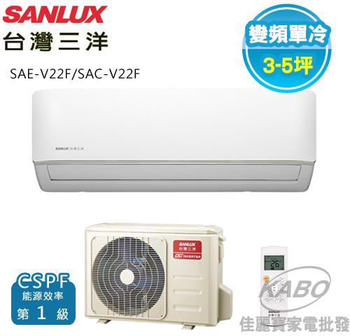 【佳麗寶】-含標準安裝(台灣三洋SANLUX)變頻單冷分離式一對一冷氣(約適用3-5坪)SAE-V22F/SAC-V22F