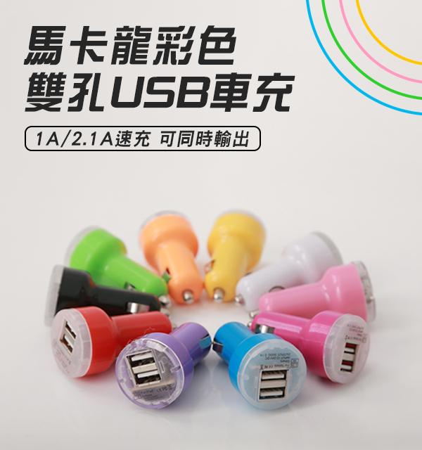 【coni mall】馬卡龍彩色 2.1A和1A雙孔USB車充 手機充電 行車記錄器 雙孔車充 適用所有手機和平版