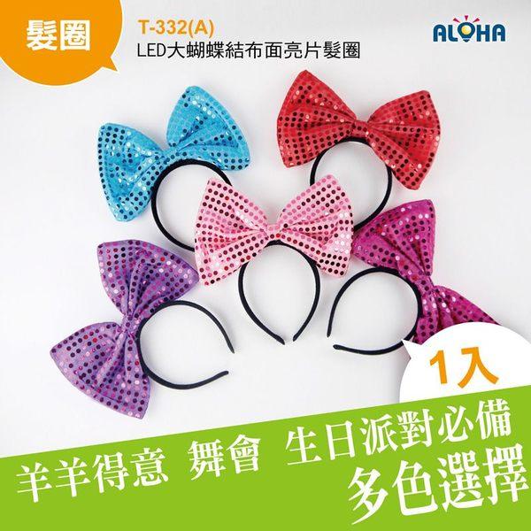 LED發光髮箍 蝴蝶結 米妮髮圈 LED大蝴蝶結布面亮片髮圈 (T-332-A) 現貨可挑選顏色