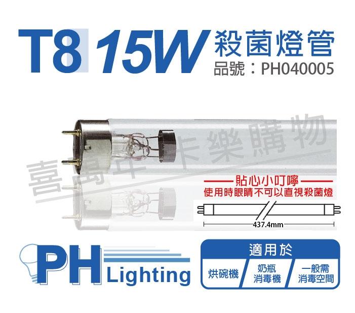 PHILIPS飛利浦TUV 15W G15 UVC T8紫外線殺菌燈管歐洲製PH040005