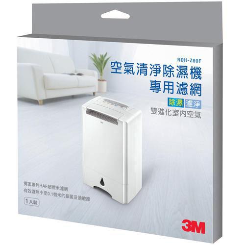 3M淨呼吸空氣清淨除濕機HAF超微米濾網