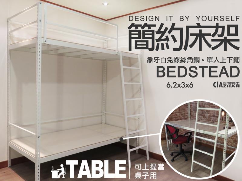 【空間特工】北歐風 床架設計 3尺單人雙層床 床鋪 床板 上下鋪 床台 象牙白免螺絲角鋼 S3WA609