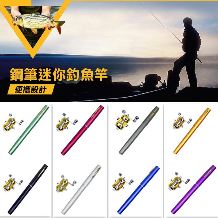釣竿 魚竿 (可挑色)│ 鋼筆型釣竿  口袋型釣竿 釣蝦竿  釣魚竿