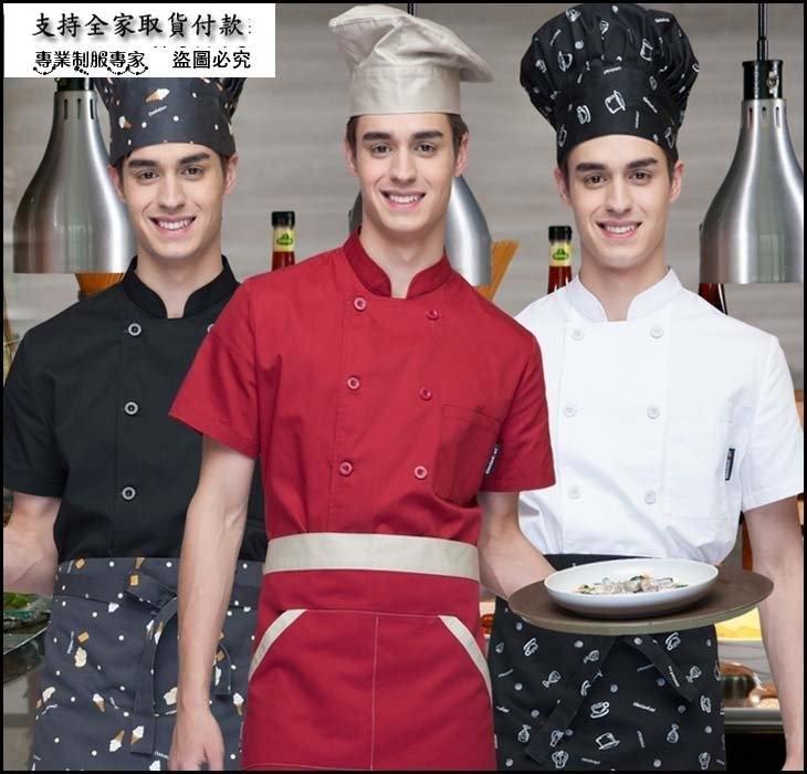 小熊居家Checked Out酒店廚師服短袖夏裝透氣廚師工作服西餐廳廚房衣服男廚衣廚師工作服特價