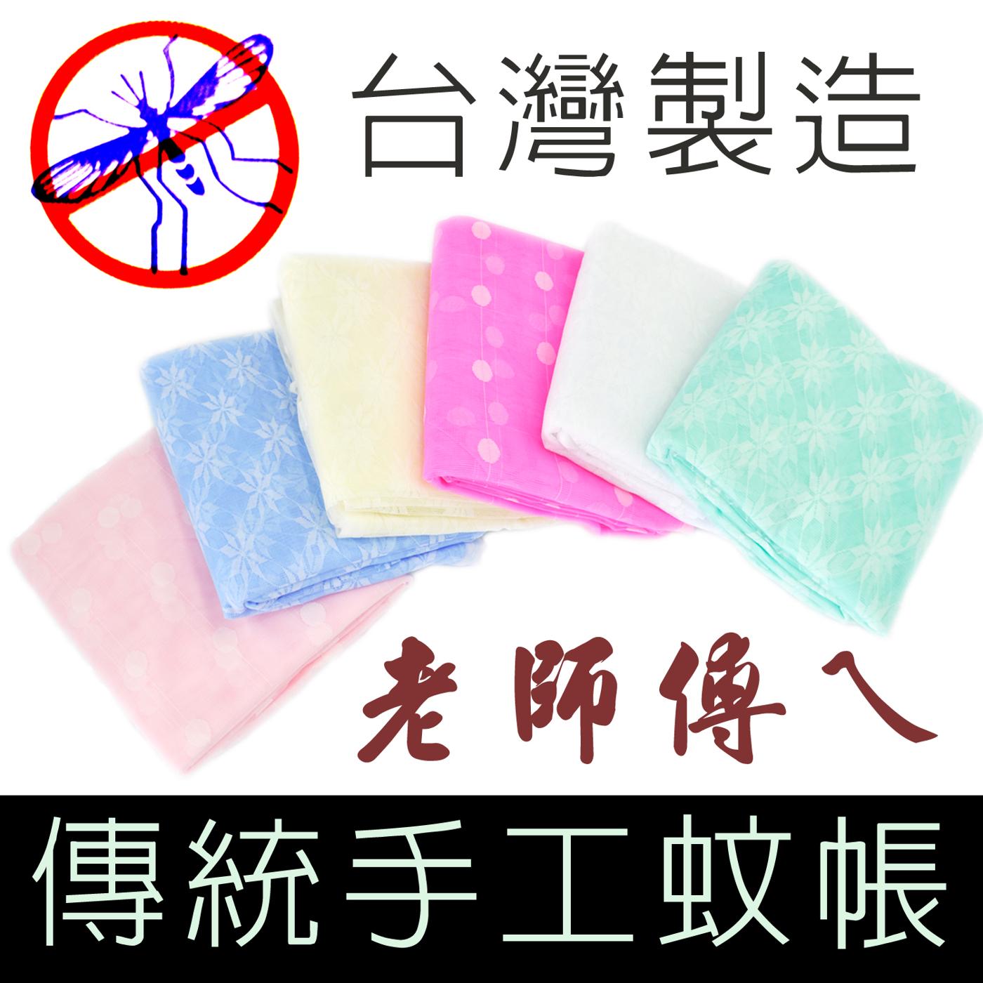 【名流寢飾家居館】專業老師傅.傳統手工蚊帳.2*4*4尺.全程臺灣製造.嬰兒用