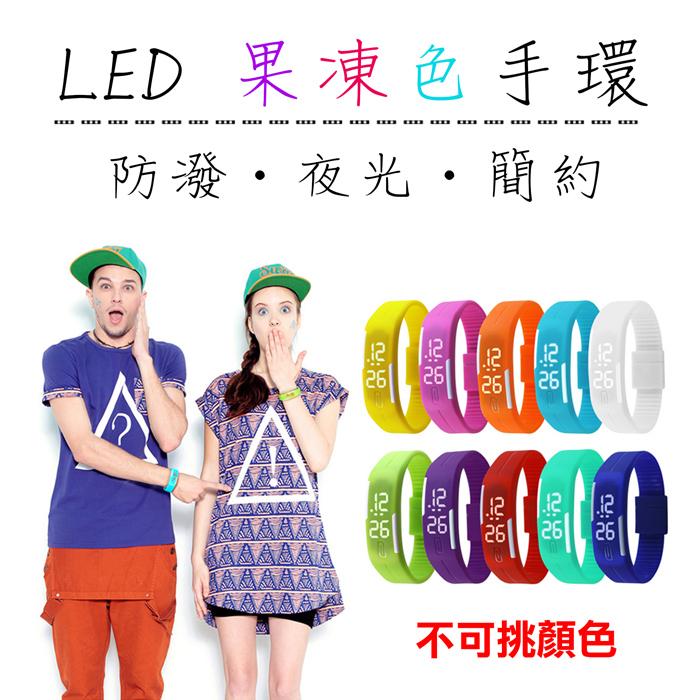【Pureone】【不可挑色】LED發光 運動 手錶 手環 路跑 跑步 對錶 情侶錶 觸控手錶 果凍錶