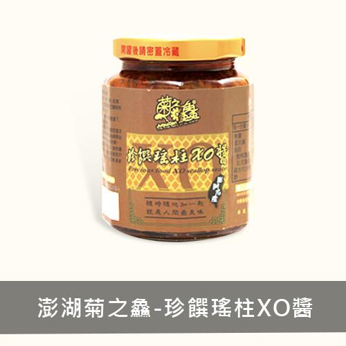 澎湖菊之鱻珍饌瑤柱XO醬280g~頂級干貝味蕾之旅100不含防腐劑