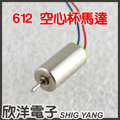 612 空心杯馬達 DC1.5V-4.5V (1068D) #實驗室、學生模組、電子材料、電子工程