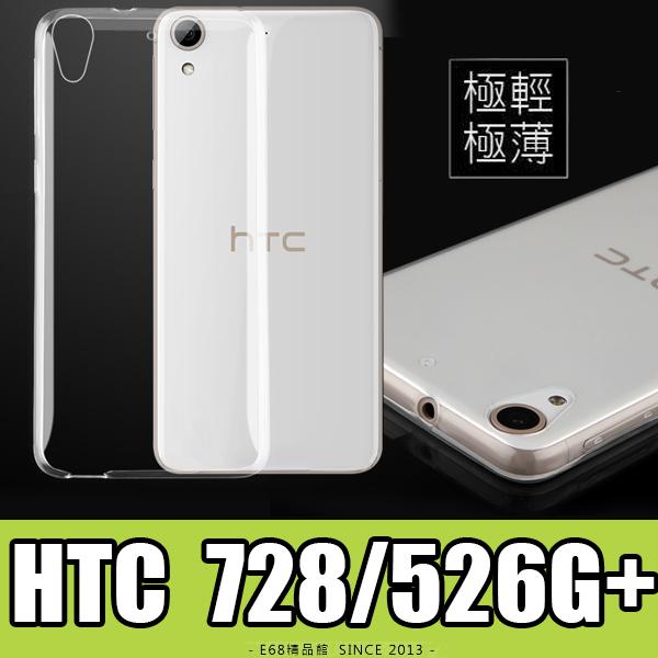 E68精品館HTC DESIRE 728 526G超薄透明殼手機殼保護套軟殼手機套保護殼D728 D526H