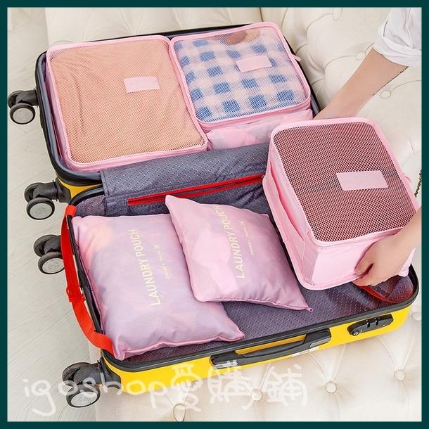 i go shop愛購鋪旅行收納六件組收納袋整理袋盥洗包分裝袋出差出國旅遊I02G050