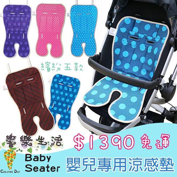 嬰兒推車涼墊C&D宅一起BabySeate汽車安全座椅用MIT涼感墊兒童椅墊免運饗樂生活