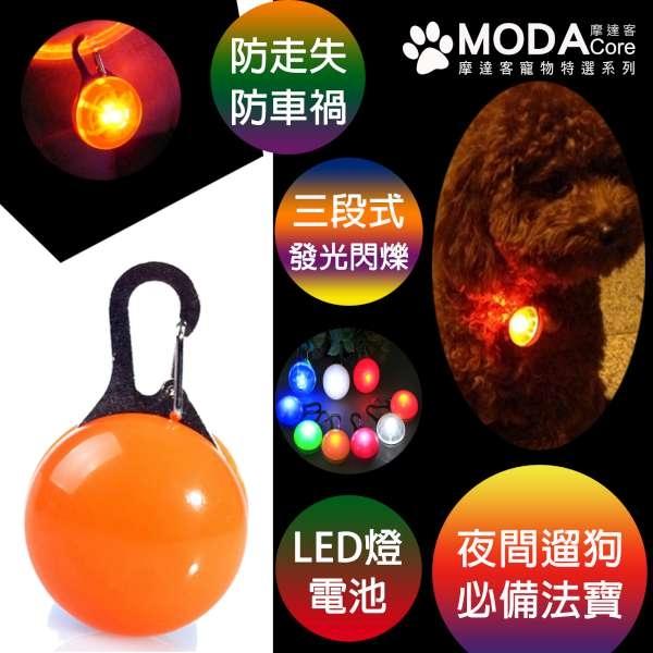 摩達客寵物系列LED寵物發光吊墜吊飾橘色夜間遛狗貓防走失閃光燈掛墜三段發光模式