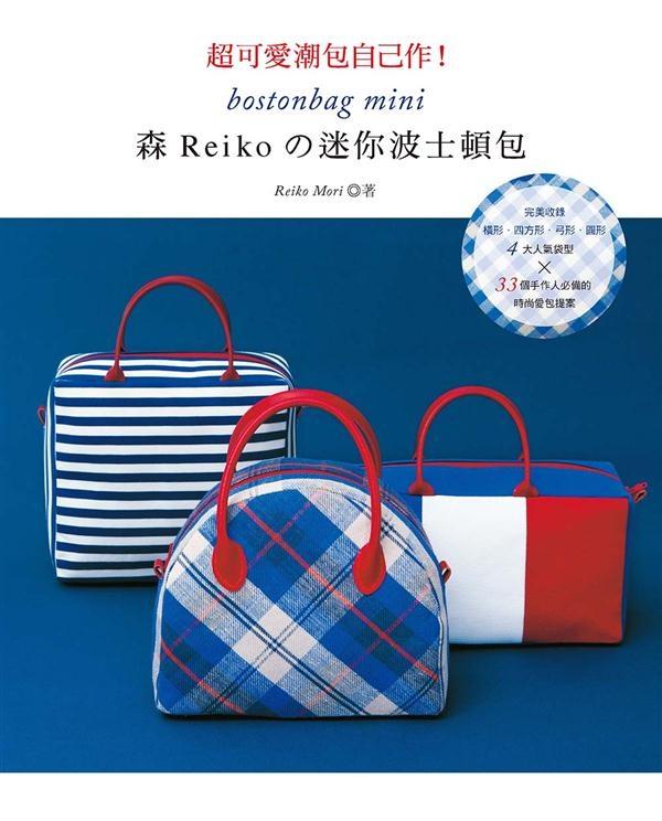 超可愛潮包自己作森Reiko的迷你波士頓包