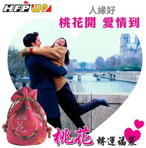 (2入) 開運桃花轉運袋-台灣精製~讓你桃花朵朵開! LUB-88 HFPWP