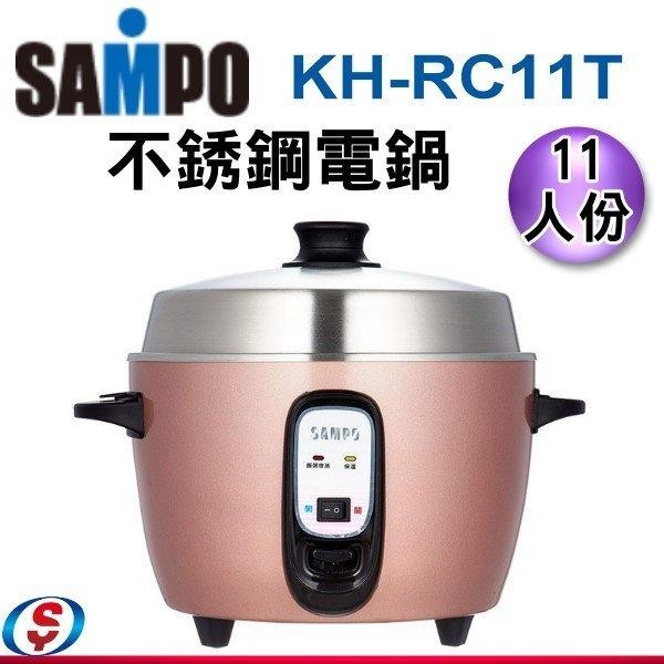 新莊信源11人份SAMPO聲寶304不鏽鋼電鍋KH-RC11T