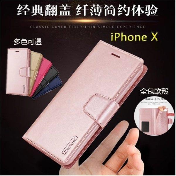 愛尚小羊皮蘋果iPhone X手機套磁釦防摔支架插卡附掛繩iPhone X全包邊錢包皮套側翻皮套