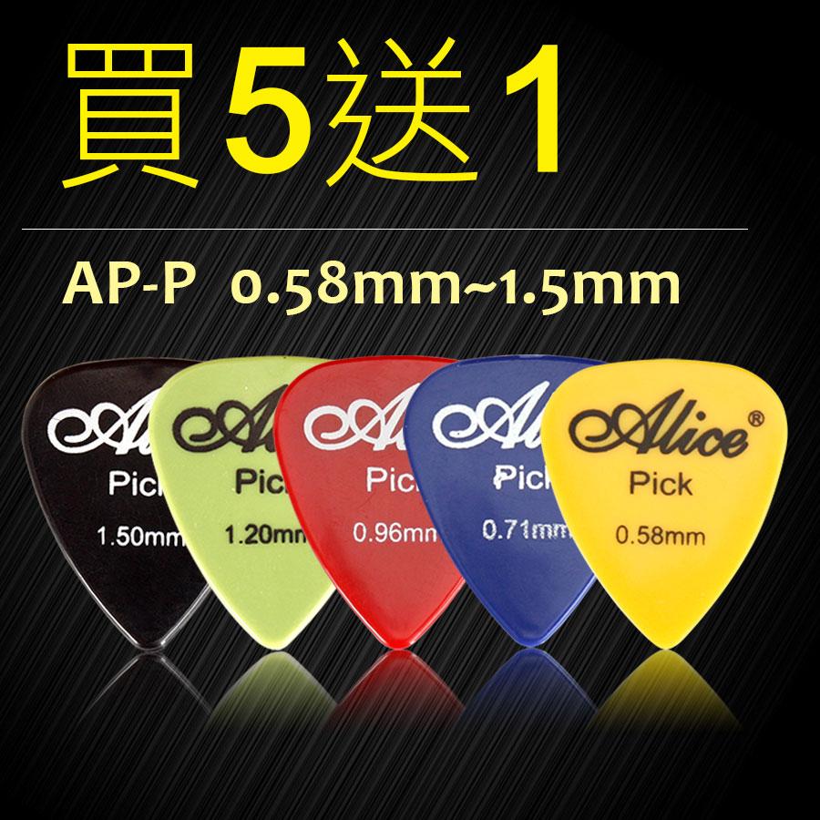 小叮噹的店- PICK 彈片 (買5送1) ALICE AP-P 木吉他 烏克麗麗 電吉他
