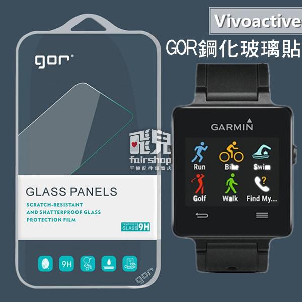 【妃凡】GOR 鋼化玻璃貼 2入 Garmin Vivoactive 保護貼 鋼化玻璃膜 保護貼 螢幕貼 215