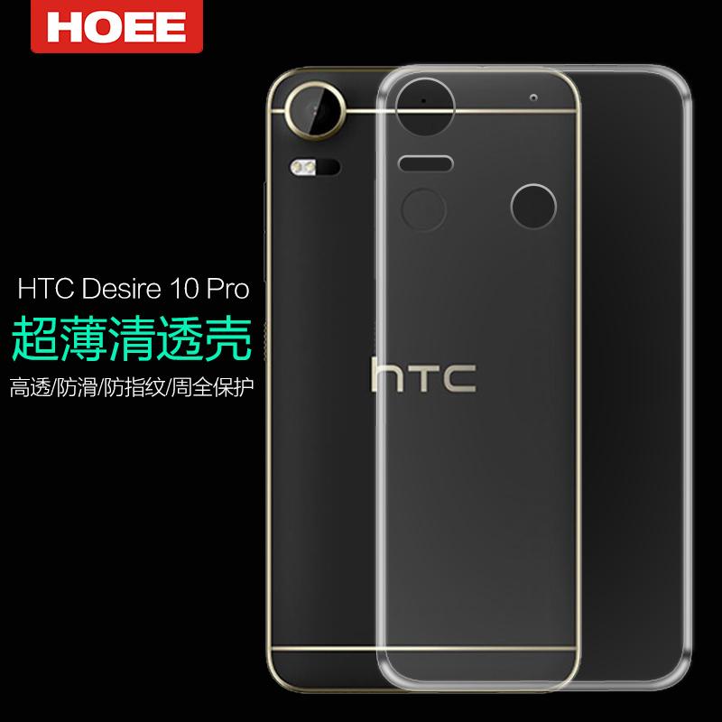 極致超薄HTC Desire 10pro手機殼D10Pro保護套超薄TPU透明殼保護殼防水印軟殼防摔