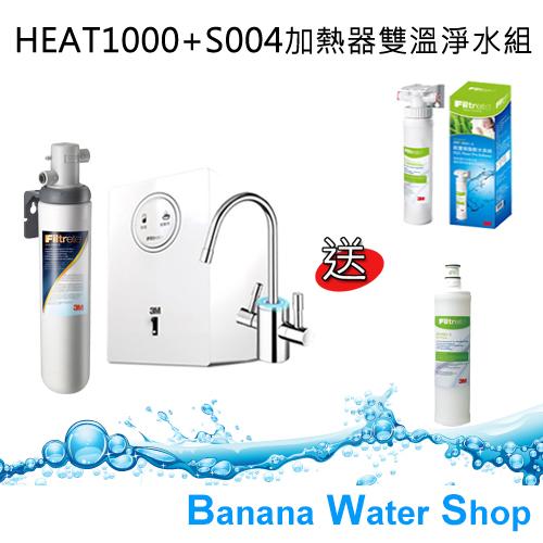 3M HEAT 1000櫥下型加熱器雙溫淨水組含3M S004淨水器送3M SQC前置樹脂軟水系統