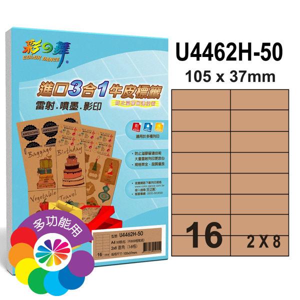 彩之舞進口3合1牛皮標籤-16格直角50張包U4462H-50