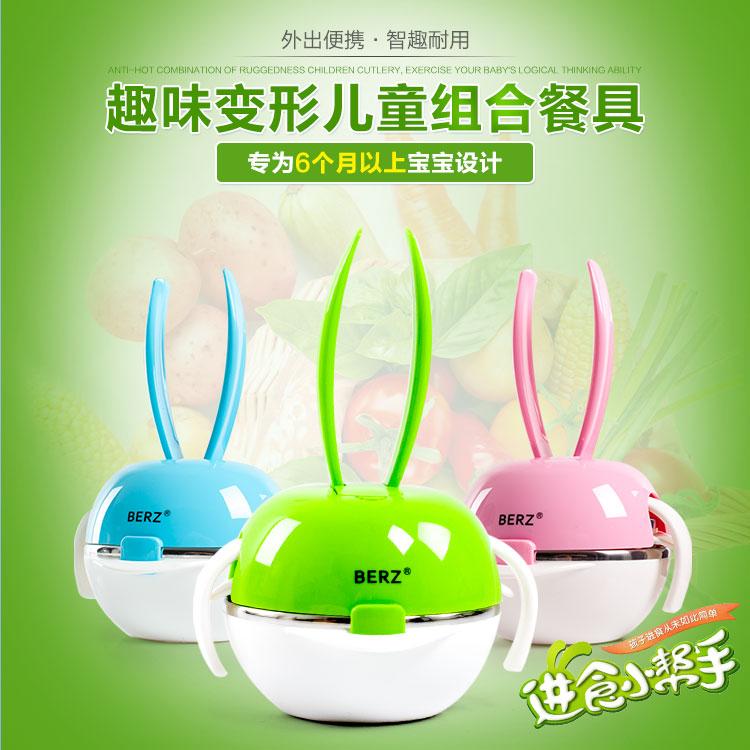 寶貝餐碗-兔寶寶不鏽鋼水杯便攜組合兒童餐具保溫세트套裝預購7天現貨
