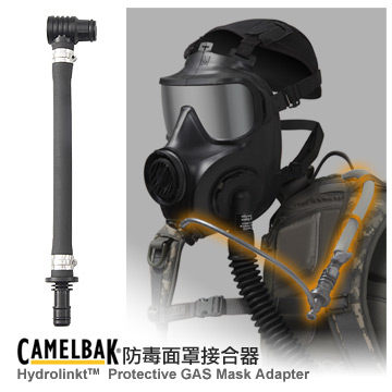 CAMELBAK HYDROLINK防毒面罩接合器90542 AH30035 99愛買生活百貨