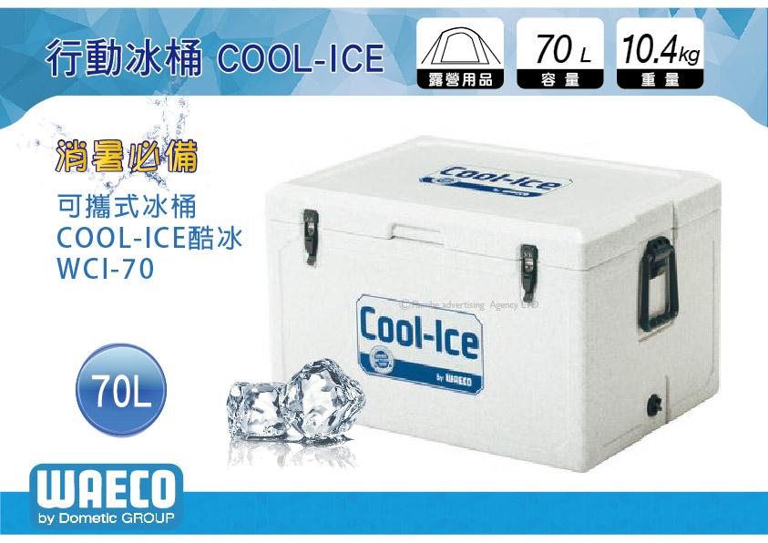 ∥MyRack∥ 德國 WAECO 可攜式COOL-ICE WCI-70 冰桶/保鮮桶/保溫/保冷