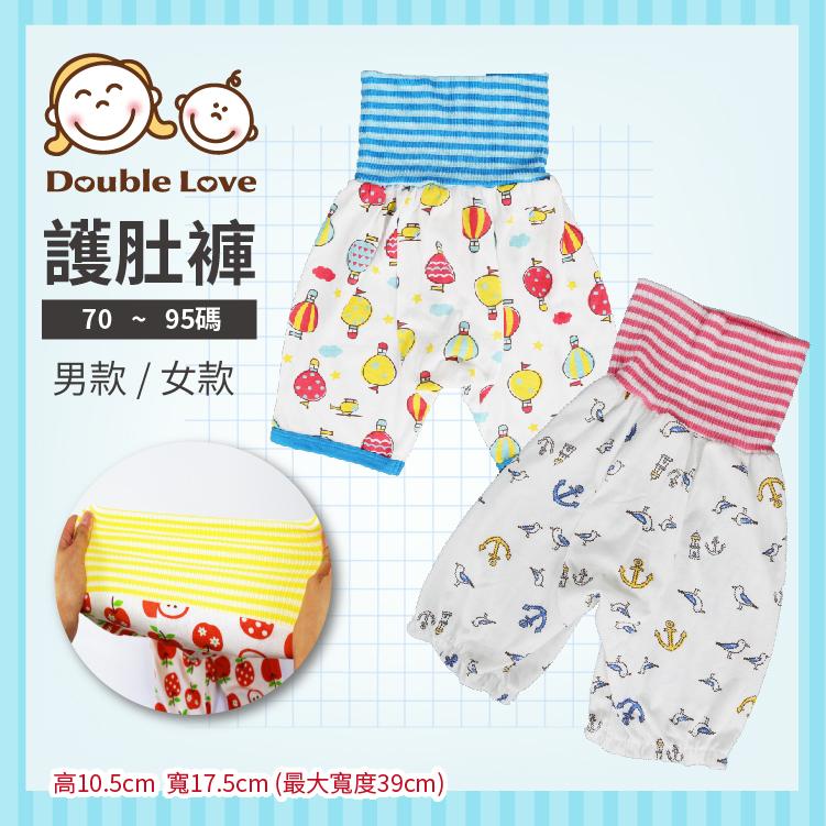 童裝 寶寶衣【HE0016】 護肚褲 寶寶保暖 短褲 (高腰彈肚圍/護肚圍)(70-95碼)