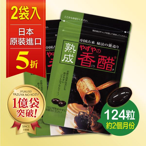 【124顆足足2個月份】 雅滋養YAZUYA 高濃度胺基酸香醋錠 (62日份)  改善新陳代謝 日本原裝進口