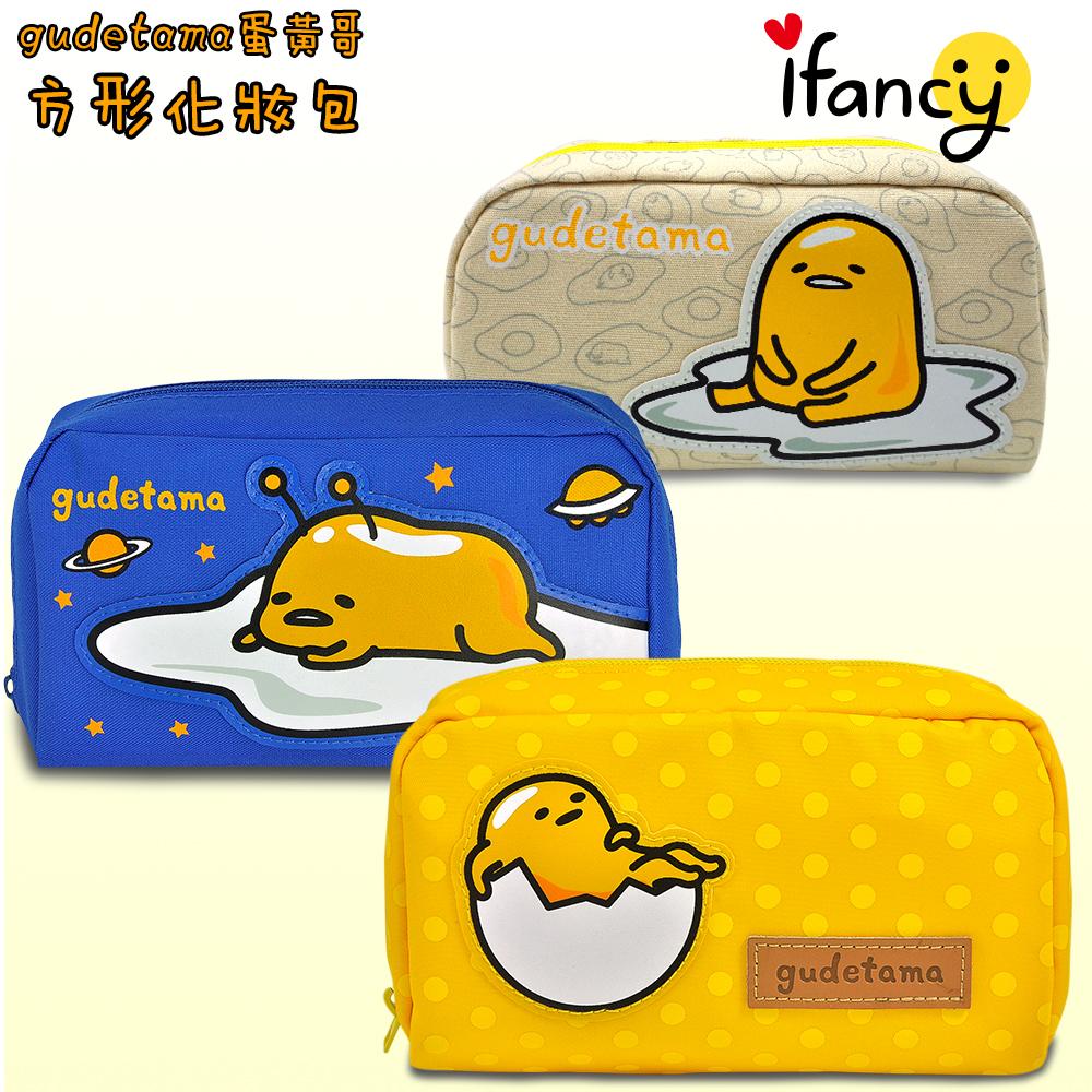蛋黃哥方型化妝包正版授權仿帆布包零錢包筆袋鉛筆盒收納包包包收納袋ifancy