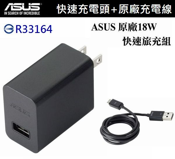 ASUS 18W 9V 2A原廠快速旅充組旅充頭傳輸線Micro USB ZC451CG Zoom ZX550 Deluxe A450CG A502CG ZE551ML