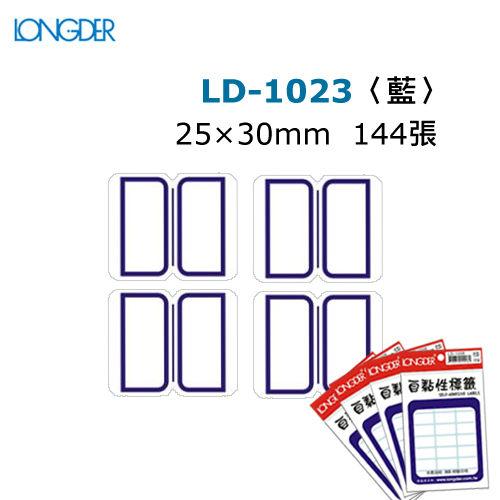 【西瓜籽】龍德 自黏性標籤 LD-1023(白色藍框) 25×30mm(144張/包)