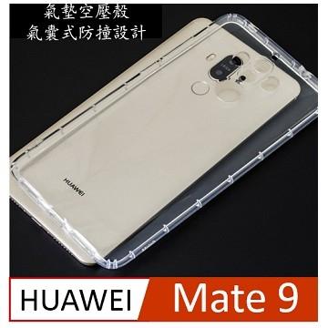 華為HUAWEI Mate 9 氣墊空壓殼 防摔殼-氣囊式防撞設計