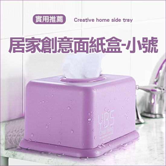 米菈生活館J132居家創意面紙盒小號抽取桌面抽紙衛生紙餐巾浴室餐廳紙巾簡約
