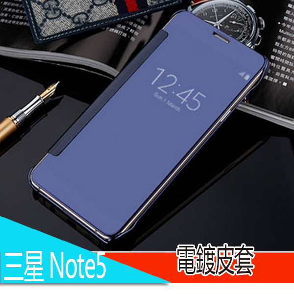 電鍍鏡面皮套三星NOTE5保護套電鍍商務智能休眠手機皮套note5手機殼鏡面保護殼