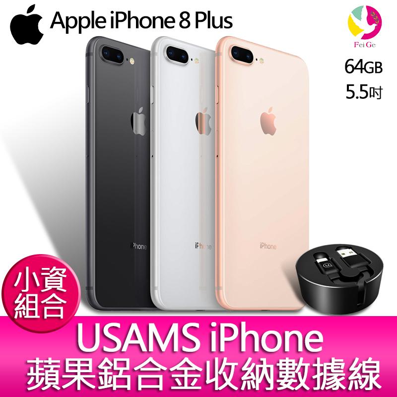 Apple iPhone 8 Plus 64GB 5.5 吋 智慧型手機『贈USAMS iPhone 蘋果鋁合金收納數據線 』