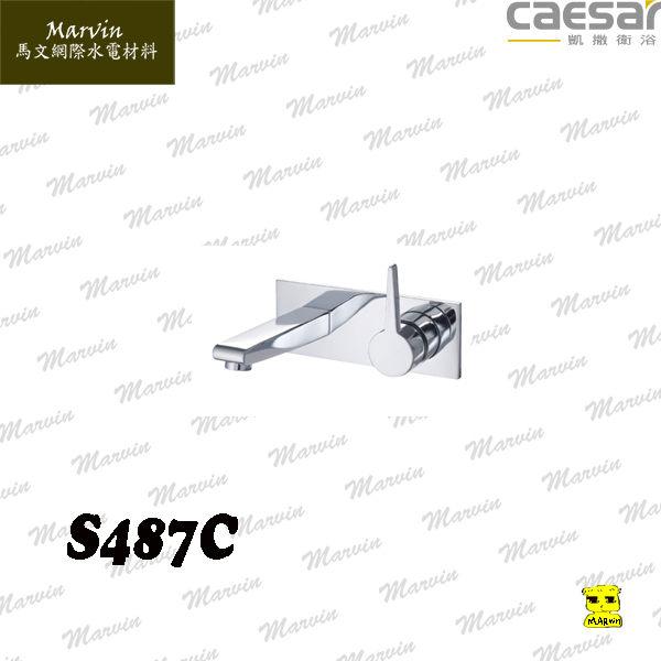 CAESAR凱薩衛浴崁壁式面盆龍頭S487C水電DIY製程研發銅器重力鑄造