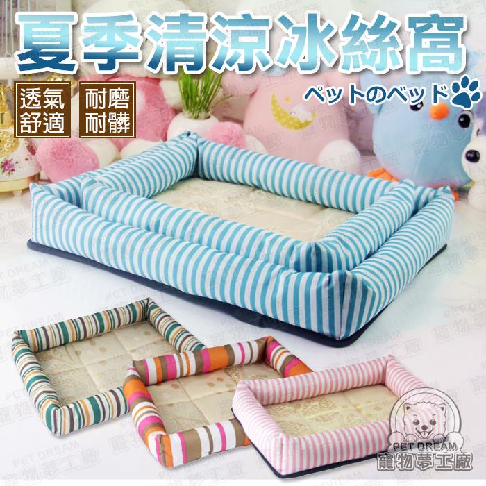 寵物窩墊M號夏季清涼冰絲窩寵物床夏季狗窩貓窩狗床貓床牛津布冰絲防潮布透氣舒適