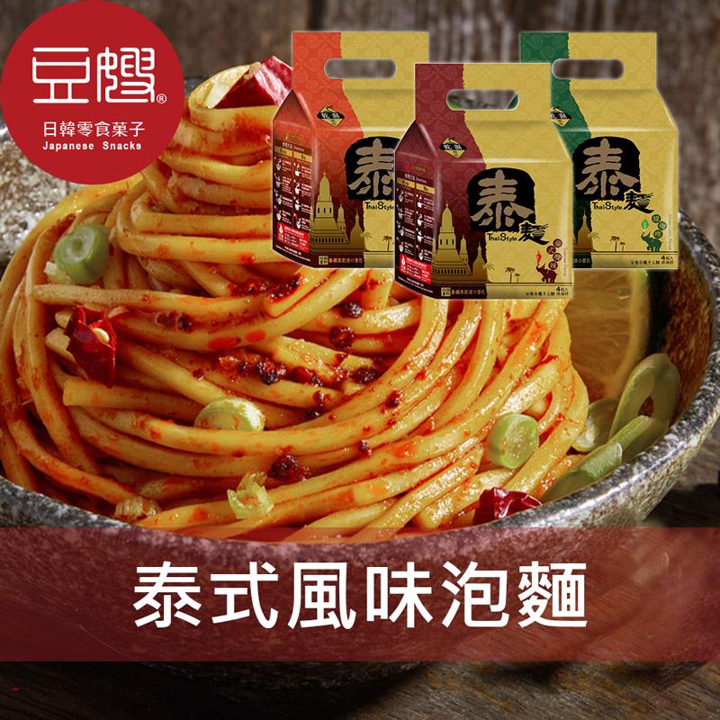 【豆嫂】泰國泡麵  泰麵 泰式料理風味泡麵(泰式酸辣/綠咖哩/紅咖哩)