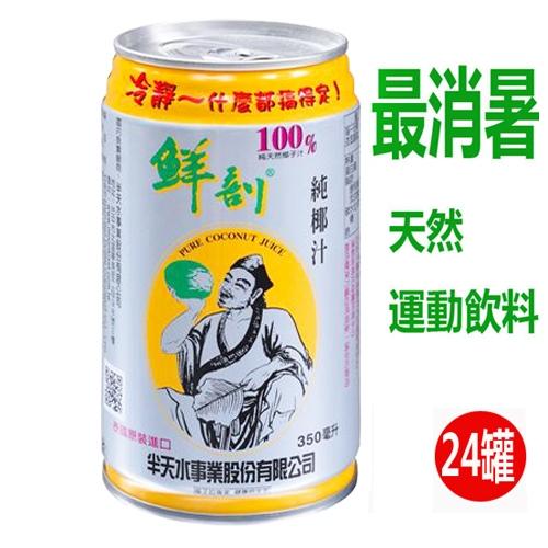 半天水鮮剖100純椰子汁350ml x 24罐