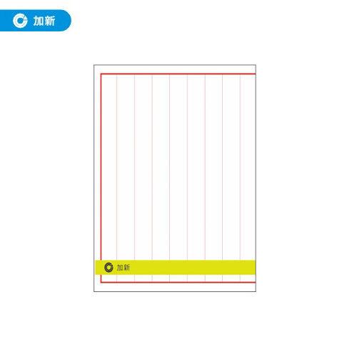 加新模造十行紙摺7張束30束包1126M信紙信封十行紙工商用紙管理用紙手冊筆記簿