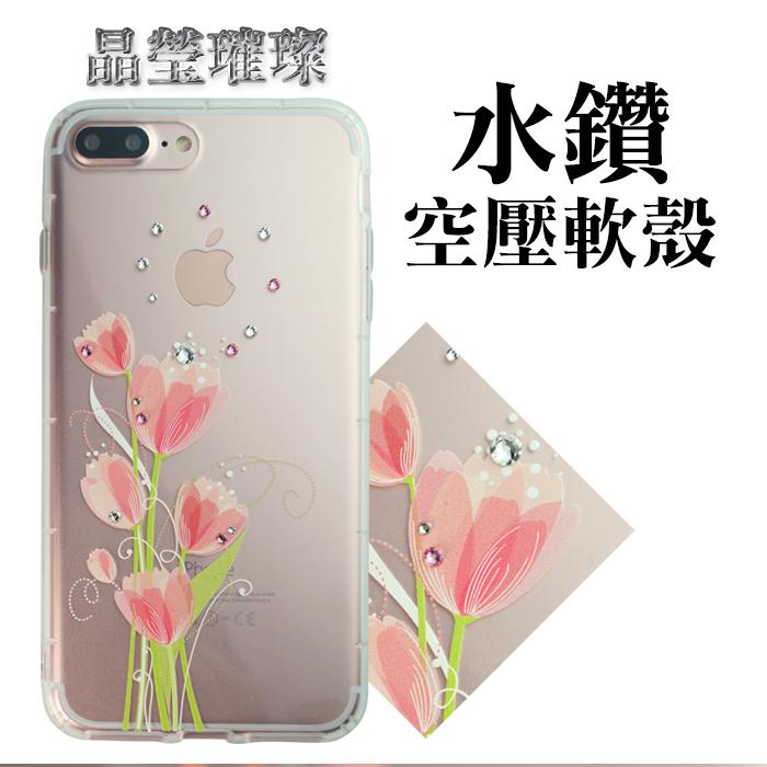 奧地利水鑽空壓殼4.7吋5.5吋iPhone 7 PLUS i7 iP7鬱金香保護殼保護套手機殼手機套防摔