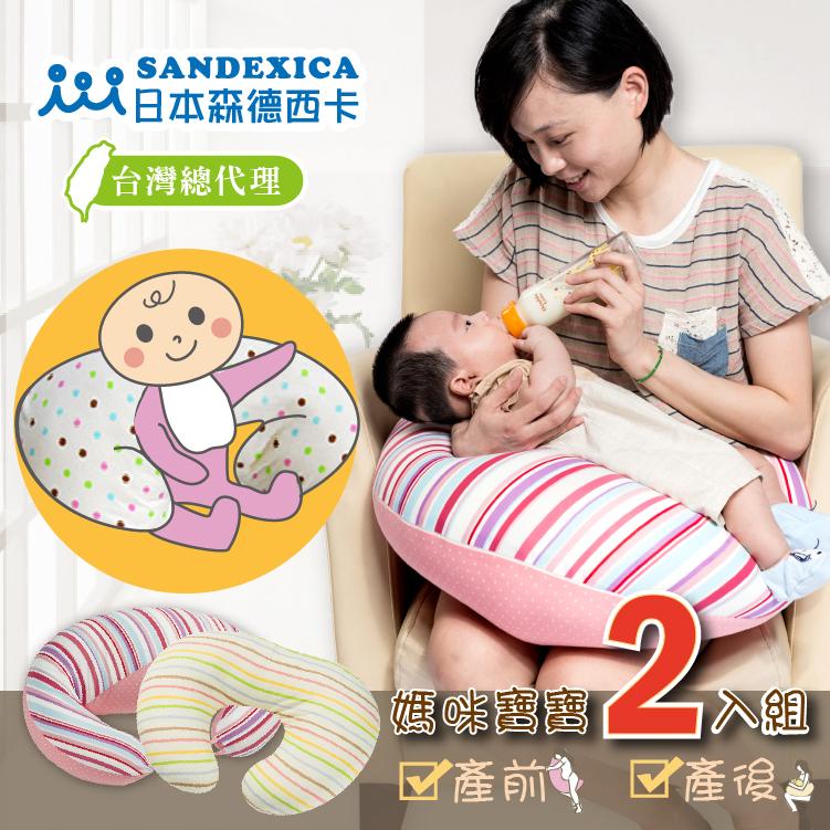 2入組 日本sandexica減壓哺乳枕  顆粒海馬枕 珍珠枕 【A50035】 月亮枕 哺乳枕 授乳枕  懶人包