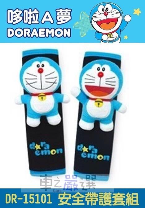 車之嚴選 cars_go 汽車用品【DR-15101】日本 哆啦A夢 小叮噹 Doraemon 安全帶護套 保護套 (2入)
