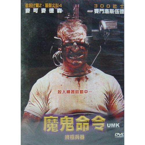 魔鬼命令-終極兵器DVD