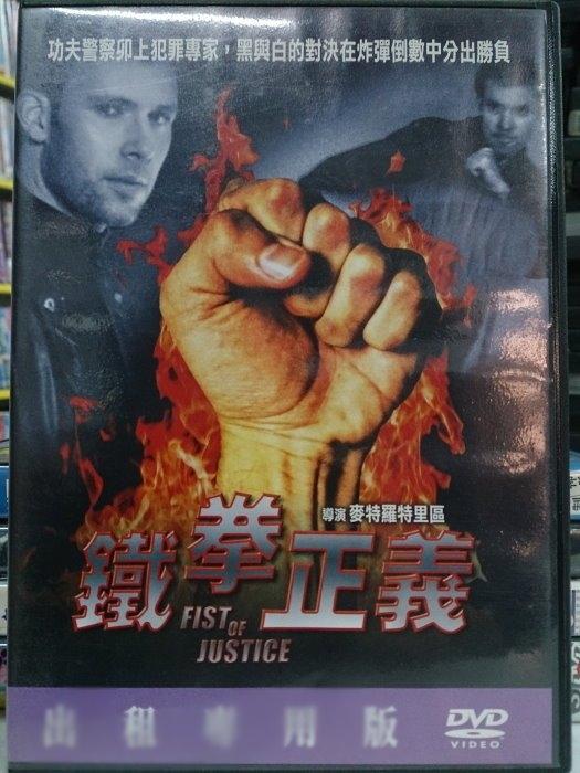 挖寶二手片-J12-088-正版DVD*電影【鐵拳正義】功夫警察卯上犯罪專家