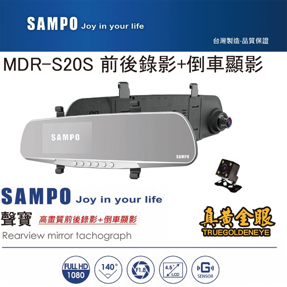 真黃金眼SAMPO聲寶MD-S20S行車紀錄器雙鏡頭
