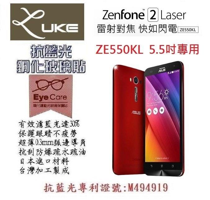 Luke路加Zenfone 2 Laser ZE550KL 5.5吋保護貼專利抗藍光鋼化玻璃貼9H采昇通訊